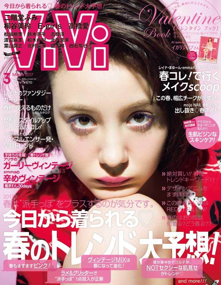 「木村美瑠」がViVi 2017年3月号に登場しました。
