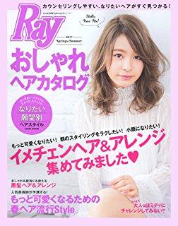 「福山あさき」がRay おしゃれヘアカタログ 2017 Spring&Summerに登場しました。