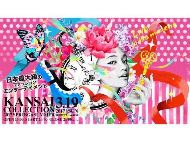 関西コレクション2017S/Sに「松井結花」が出演しました。