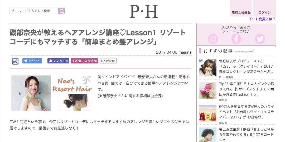 磯部奈央がWEBメディア「P・H」で連載を開始しました。