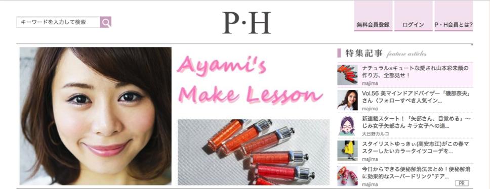 女性ウェブメディアP・Hに『山本彩未』が掲載されました。