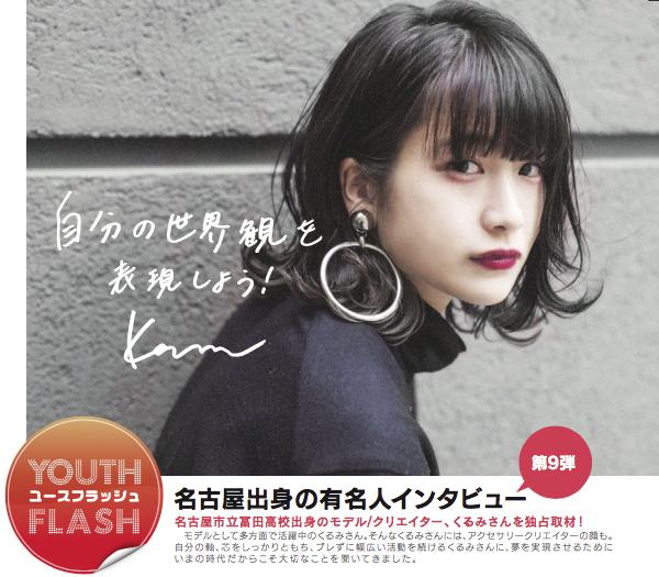 くるみが名古屋教育委員会協力の誌面「アンビシャス」で独占インタビュー記事を
