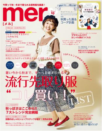 くるみが mer 10月号(学研)に登場